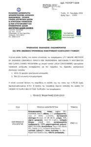 public-tender-action-d2_page_1