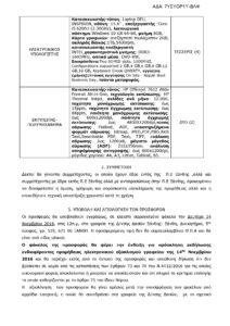 public-tender-action-d2_page_2