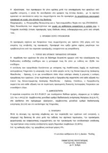public-tender_page_2