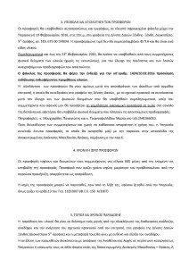 Public_tender_action Ε4 DIGITAL SUPPORT FOR INTERNATIONAL DIFFUSION_Page_3