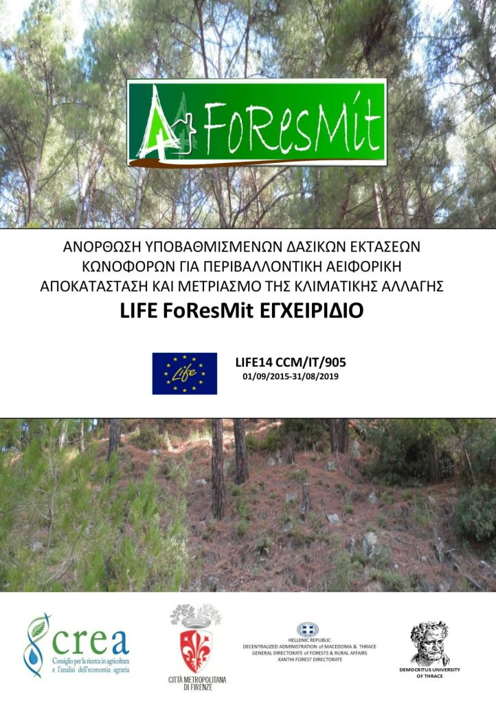 FORESMIT_Manual greek-01